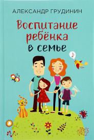 Воспитание ребёнка в семье, Александр Грудинин
