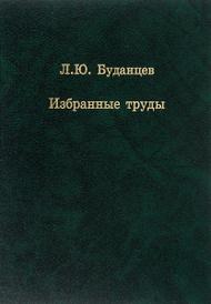 Л. Ю. Буданцев. Избранные труды, Л. Ю. Буданцев