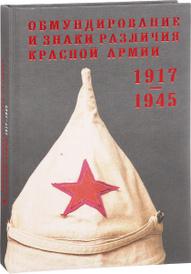 Обмундирование и знаки различия Красной Армии 1917 - 1945. Из собрания Государственного исторического музея, Т. Е. Песчаненко