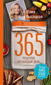365 рецептов на каждый день, Юлия Высоцкая
