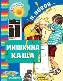 Мишкина каша, Носов Николай Николаевич