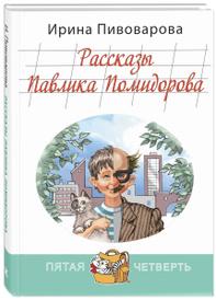Рассказы Павлика Помидорова, брата Люси Синицыной, Ирина Пивоварова