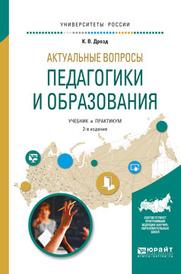 Актуальные вопросы педагогики и образования. Учебник и практикум, Дрозд К.В.