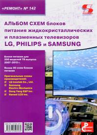 Альбом схем блоков питания жидкокристаллических и плазменных телевизоров LG, PHILIPS и SAMSUNG,