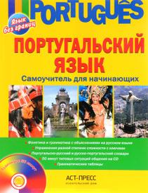 Португальский язык. Самоучитель для начинающих (+ CD), Е. А. Белякова