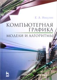 Компьютерная графика. Модели и алгоритмы. Учебное пособие, Е. А. Никулин