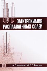 Электрохимия расплавленных солей. Учебное пособие, А. Г. Морачевский, Е. Г. Фирсова
