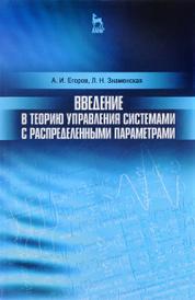 Введение в теорию управления системами с распределенными параметрами. Учебное пособие, А. И. Егоров, Л. Н. Знаменская