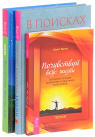 Почувствуй вкус жизни. Вселенная внутри нас. В поисках любви (комплект из 3 книг), Алекс Архат, Ошо, Кришнананда и Амана Троуб
