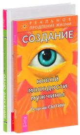 Создание молодости. Одно дыхание (комплект из 2 книг), Георгий Сытин, Андрей Глазков