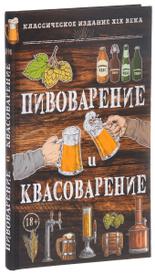 Пивоварение и квасоварение, Л. Н. Симонов