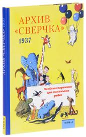 """Архив """"Сверчка"""". Весёлые картинки для маленьких ребят. 1937,"""