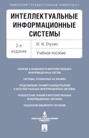 Интеллектуальные информационные системы. Учебное пособие, И. Н. Глухих