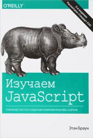 Изучаем JavaScript. Руководство по созданию современных веб-сайтов, Этан Браун