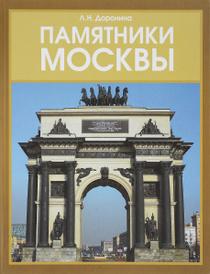 Памятники Москвы, Л. Н. Доронина