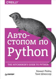 Автостопом по Python, Кеннет Рейтц, Таня Шлюссер