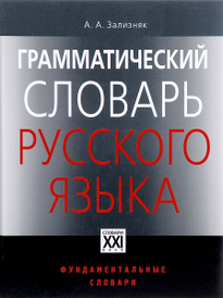 Грамматический словарь русского языка, А. А. Зализняк