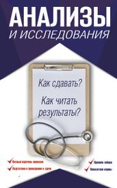 Анализы и исследования. Как сдавать? Как читать результаты?, Л. А. Лазарева, А. Н. Лазарев