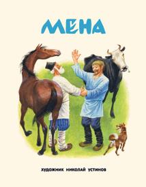 Мена,