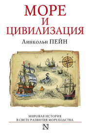 Море и цивилизация. Морская история мира, Линкольн Пейн