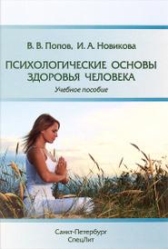Психологические основы здоровья человека. Учебное пособие, В. В. Попов, И. А. Новикова