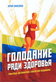 Голодание ради здоровья, Ю. С. Николаев, Е. И.  Нилов, В. Г. Черкасов