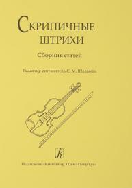 Скрипичные штрихи. Сборник статей, А. Яньшинов, А. Ямпольский, К. Флеш