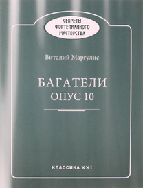 Богатели опус 10, Виталий Маргулис