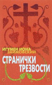 Странички трезвости, Игумен Иона Займовский