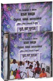 Язык хинди. Слушай, читай, рассказывай. Учебное пособие (+СD), А. А. Сигорский, Н. Саксена