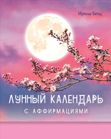 Лунный календарь с аффирмациями, Ирина Бенц