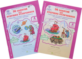 36 занятий для будущих отличников. 4 класс. Рабочая тетрадь. В 2 частях (комплект из 2 книг), Л. В. Мищенкова