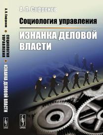 Социология управления. Изнанка деловой власти, А. П. Сафронов