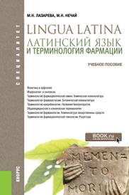 Латинский язык и терминология фармации. Специалитет, М. Н. Лазарева, М. Н. Нечай