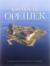 Крепость Орешек, Г. П. Игнатьева