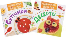 Кулинарные пРоделки. Супчики. Десерты (комплект из 2 книг), Сергей Кабаченко