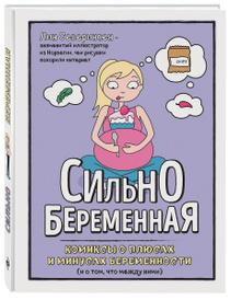 Сильнобеременная. Комиксы о плюсах и минусах беременности и о том, что между ними, Лин Северинсен