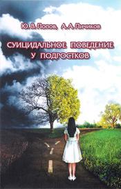 Суицидальное поведение у подростков, Ю. В. Попов, А. А. Пичиков