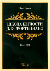 Школа беглости для фортепиано. Сочинение 299. Учебное пособие, Карл Черни