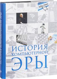 История компьютерной эры, Дмитрий Макарский, Алексей Никоноров