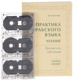 Практика арабского языка. Третий год обучения. Учебное пособие (+ 3 аудио кассеты), В. В. Плетнев