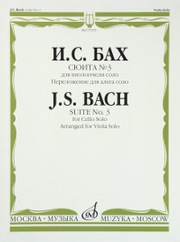 Бах. Сюита № 3. Для виолончели соло (+ CD), Иоганн Себастьян Бах