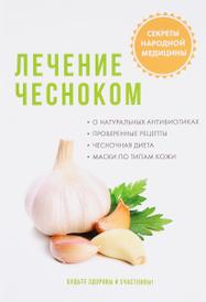 Лечение чесноком, М. А. Ромашев