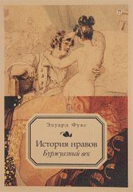 История нравов. Буржуазный век. Том 3, Эдуард Фукс