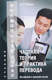 Частная теория и практика перевода. Китайский и русский языки. Учебник, О. П. Попов