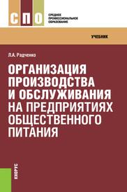 Организация производства и обслуживания на предприятиях общественного питания. Учебник, Л. А. Радченко
