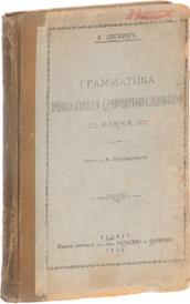 Грамматика древнеболгарского (древнецерковнославянского) языка,
