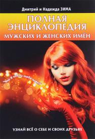 Полная энциклопедия мужских и женских имён, Дмитрий и Надежда Зима