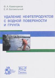Удаление нефтепродуктов с водной поверхности и грунта, Ф. А. Каменщиков, Е. И. Богомольный