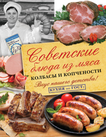 Советские блюда из мяса, колбасы и копчености,